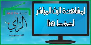 مشاهدة البث المرئي لإذاعة الرأي الفسلطينية